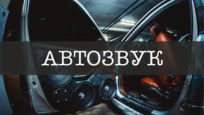 Автозвук для Славуты